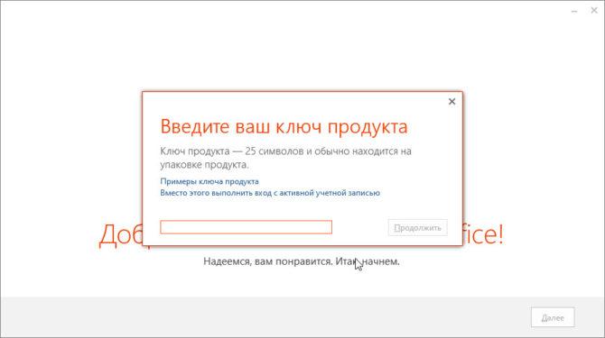 Окно активации Microsoft Office 2013