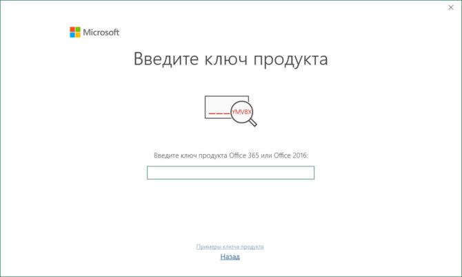 Окно ввода кода продукта Microsoft Office 2016
