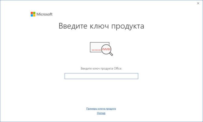 Окно ввода кода продукта Microsoft Office 2019