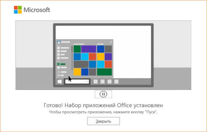 Завершение установки Microsoft Office 2019