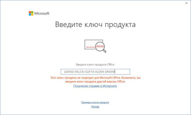 Ошибка ввода ключа продукта Office 365