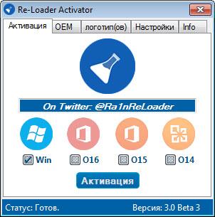 Re-Loader Activator главное окно