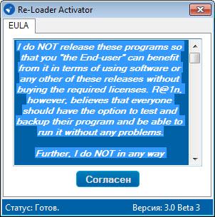 Re-Loader Activator стартовое окно