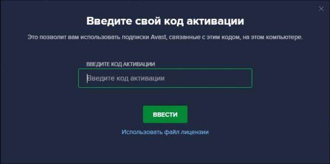Активация Avast Premium Security кодом или файлом лицензии
