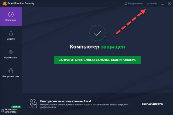 Кнопка меню Avast Premium Security