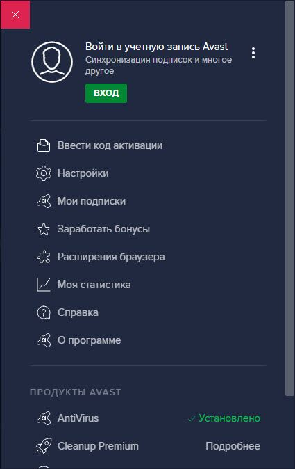 Меню Avast Premium Security