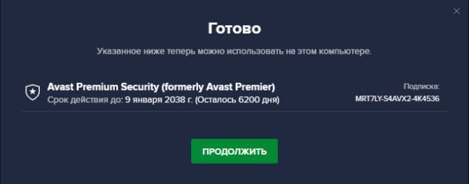 Сообщение об успешной активации Avast Premium Security до 2038 года