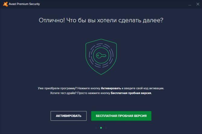 Предложение об активации Avast Premium Security сразу после установки