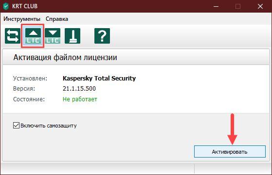 Активация файлом лицензии Kaspersky