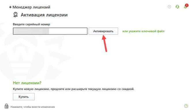 Dr. Web активация лицензии