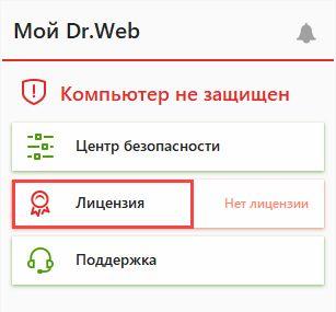 Меню Dr. Web