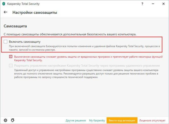 Настройки самозащиты Kaspersky Total Security