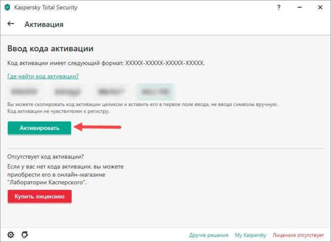 Окно активации Kaspersky Total Security