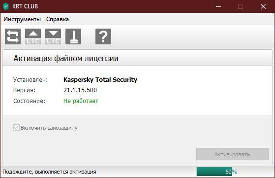 процесс активации Kaspersky