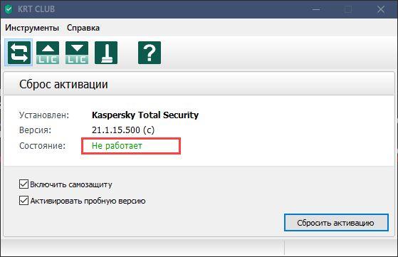 Сброс активации Kaspersky через KRT CLUB