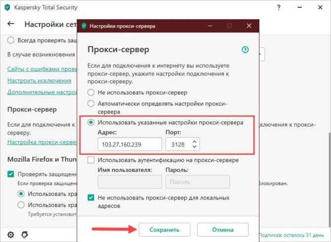 Ввод прокси для антивируса Kaspersky