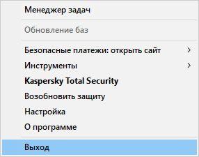 Выпадающее меню Kaspersky Total Security